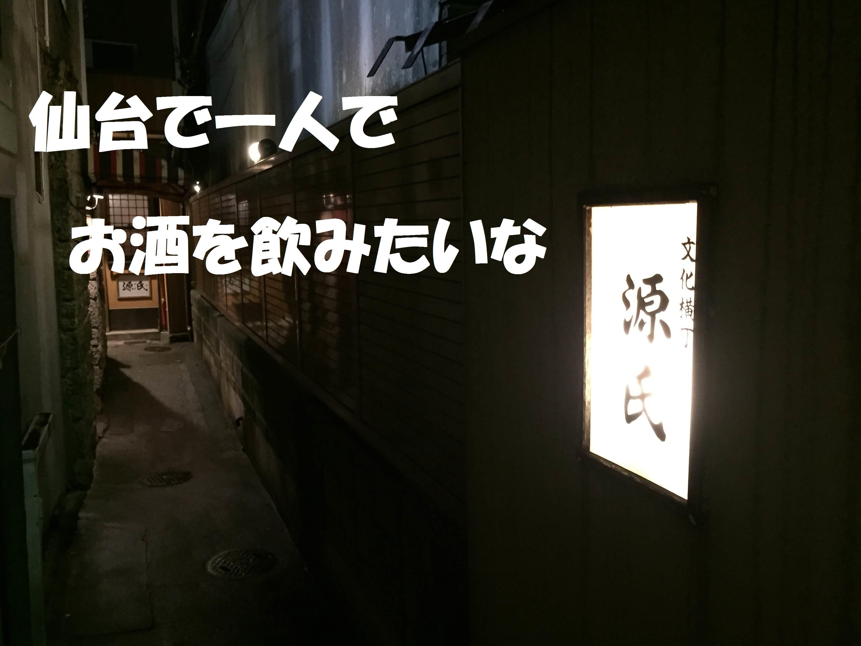仙台で一人でお酒を飲みたい。それができる異次元空間居酒屋「源氏」