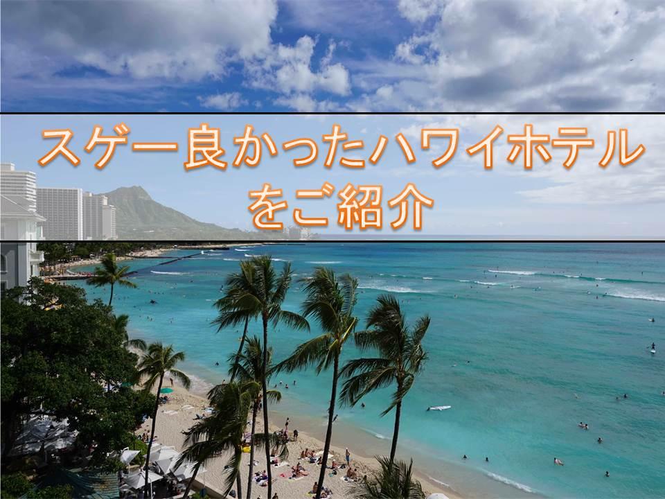 ハワイでハネムーンのおすすめホテルはモアナ・サーフライダーです。