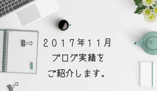 2017年11月のブログ実績をご報告します。
