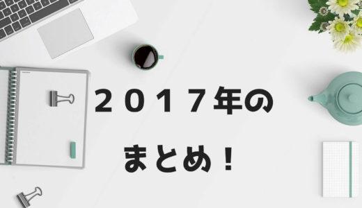 【2017年総括】今年を記事別PVランキングと共に振り返ります。