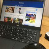 DELL XPS13のレビュー!モバイルノートを買ったから、どこでもブログが書けます