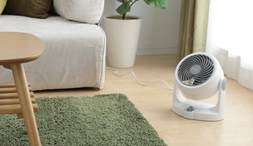 アイリスオーヤマのサーキュレーターをレビュー!暖房と併用でお部屋がすばやく温まります。