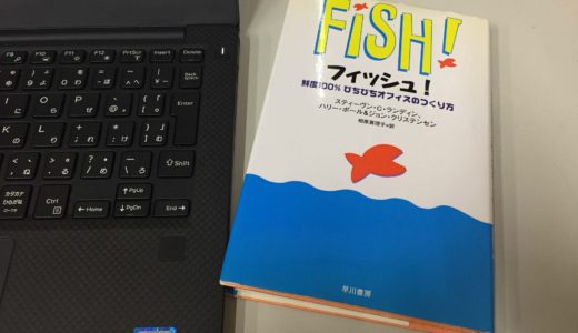 【ビジネス書】フィッシュ!のレビュー。仕事を楽しくする4つの方法【おすすめ】