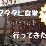 【マタタビ食堂】古河の駅近くに美味しくおしゃれなイタリアン【古河の居酒屋】