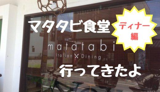 【マタタビ食堂】古河の駅近くに美味しくおしゃれなイタリアンがありました。