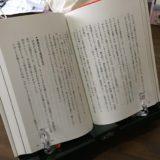 本を開きながら作業ができる!おすすめブックスタンドのご紹介