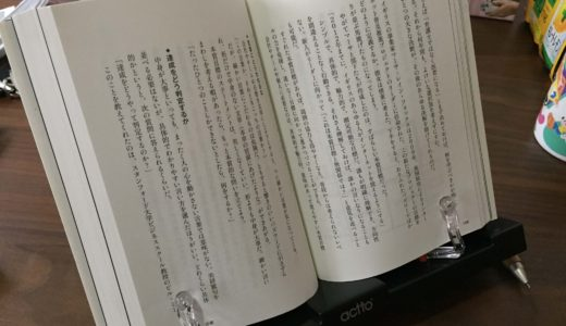 【actto BST-02BK ブックスタンド】本を見ながらブログが書けます【レビュー】