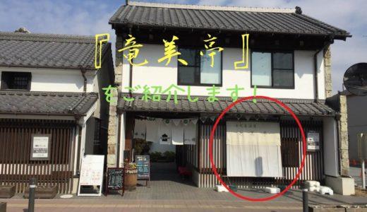 【竜美亭】幻の白レバーと締めのラーメンは絶品です【古河の居酒屋】