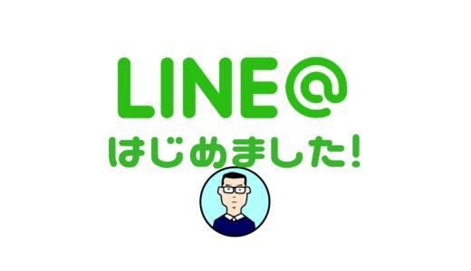 LINE@始めてみました。