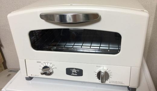 【アラジン グラファイトトースター】一瞬で熱くなってカリッと焼けます