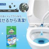 トイレブラシの使い捨てってかなりキレイ!【スクラビングバブル 流せるトイレブラシ】