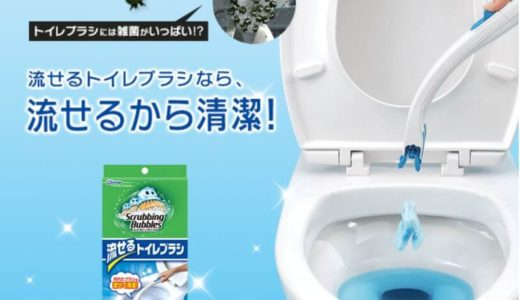 トイレブラシが使い捨てできるってかなり衛生的!【スクラビングバブル 流せるトイレブラシ】