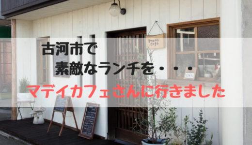【マデイカフェ】カフェで素敵なランチタイムを【古河市でランチ】