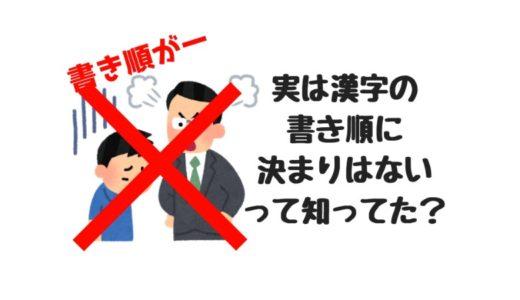 「漢字の書き順がー」って言う人いるけど、書き順には決まりがないって知ってた?
