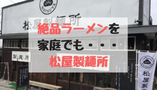 【松屋製麺所】つくばで製麺所なのに本格的なラーメンが食べれる場所!