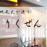 【りくぜん古河店】海鮮とシメのおにぎりがおいしい!【古河の居酒屋】