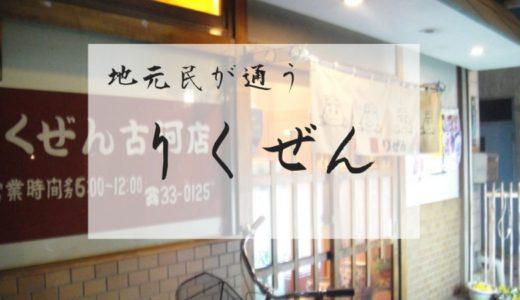 【りくぜん】海鮮とシメのおにぎりがおいしい!【古河の居酒屋】