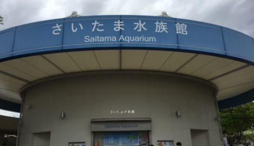 【さいたま水族館】淡水魚しかいないけど子供と楽しめるローカル水族館