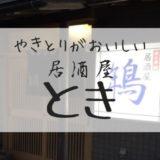 【居酒屋とき】焼き鳥がおいしい店【古河の居酒屋】