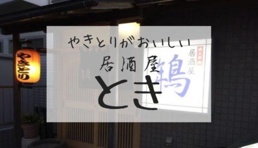 【居酒屋とき】やきとりがおいしい店【古河の居酒屋】