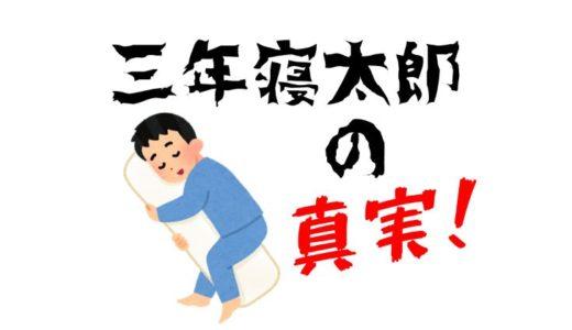 『三年寝太郎』十数年ぶりに読んだ話が違いすぎて笑う