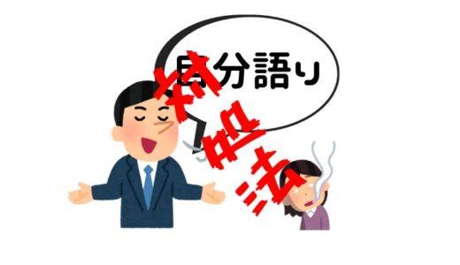 「自分語り」する人への対処法