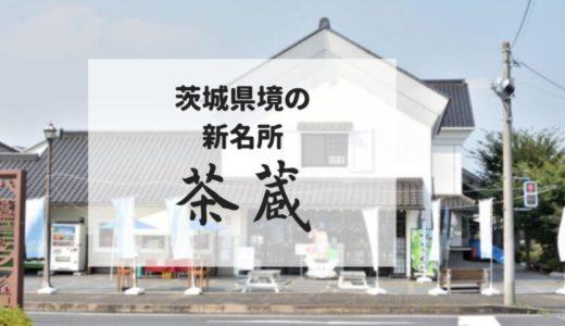 隈研吾がデザインした茨城県境町の道の駅レストラン「茶蔵」