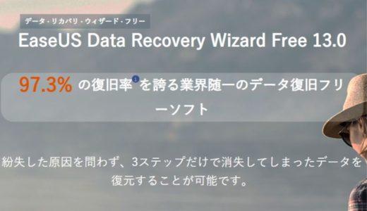 データ復元ソフトってよくわかんないけど「EaseUS Data Recovery Wizard」は難しくなかった【PR】