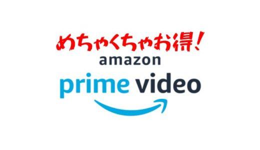Amazonプライム・ビデオはとりあえず入っても損しません