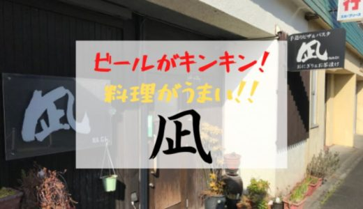 【凪】和食とイタリアン。家庭的な雰囲気で料理がおいしい【古河の居酒屋】