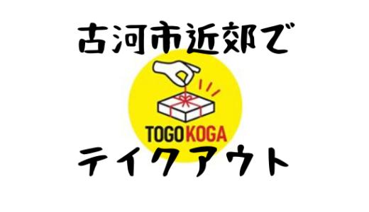 古河市近郊で美味しいものをテイクアウトしよう【TOGOKOGA】