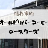 【オールドリバーコーヒーロースターズ】茨城県古河市の隠れ家珈琲焙煎屋さん