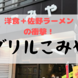 【グリルこみや】洋食と佐野ラーメンが一緒に楽しめるお店!