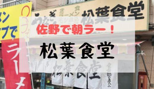 【松葉食堂】佐野で朝ラーメンができるお店!