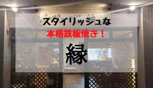 【縁-enisi-】古河駅近くのスタイリッシュな鉄板焼【古河の居酒屋】