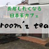 【room'z tea】お茶の魅力を楽しめる、お茶カフェ【古河のカフェ】