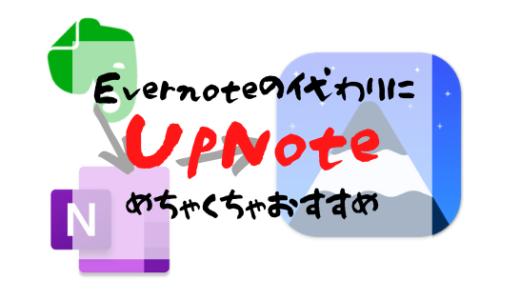 EvernoteからOneNoteへ。そしてUpNoteに落ち着いた