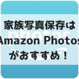 家族写真の保存はAmazon Photosが超オススメ!