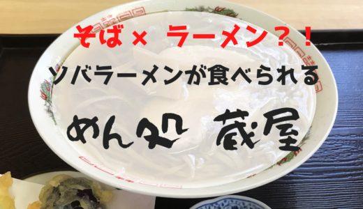 【めん処 蔵屋】そば×ラーメン!?世にも珍しい、ソバラーメンが食べられるお店!【古河でランチ】